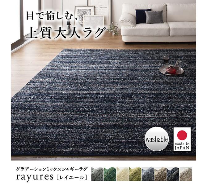 グラデーションミックスシャギーラグ 【rayures】レイユール