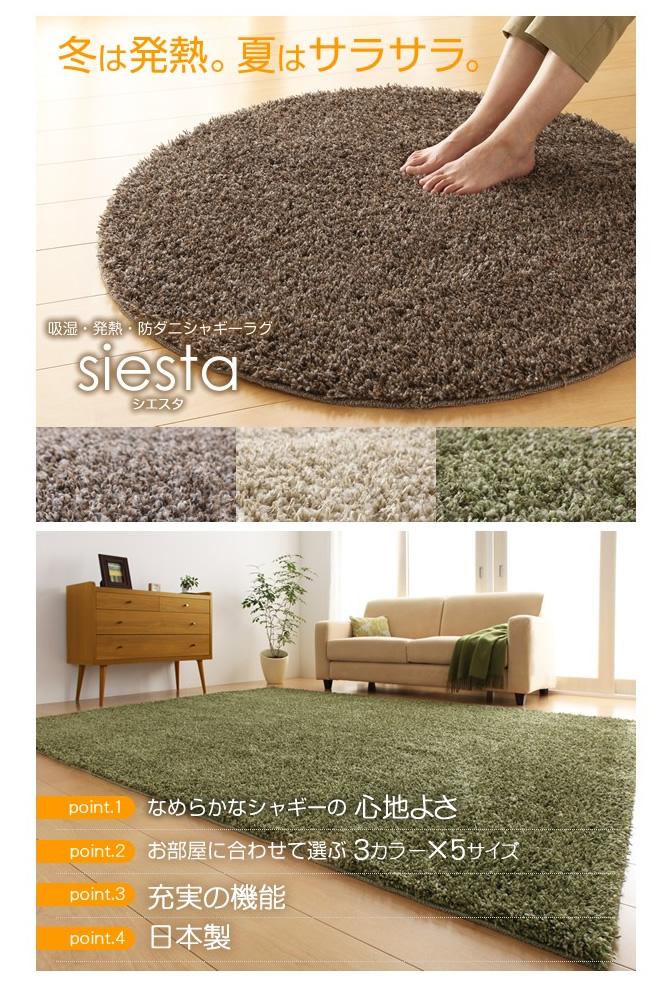 吸湿・発熱・防ダニシャギーラグ 【siesta】シエスタ