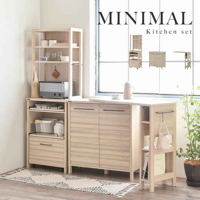 新生活におすすめ!ミニマルキッチン家具3点セット
