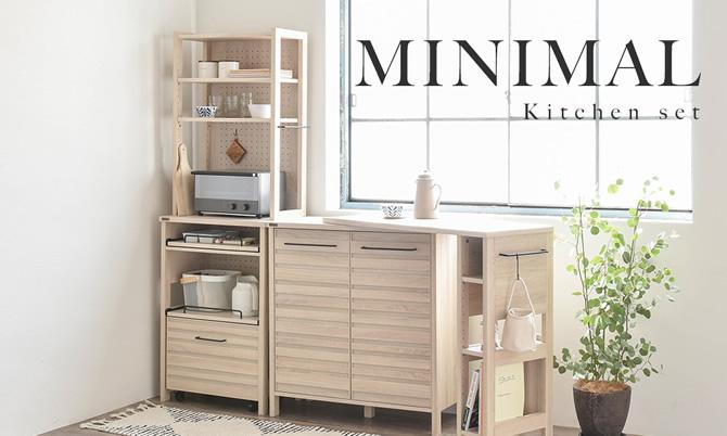 ミニマルキッチン家具3点セット