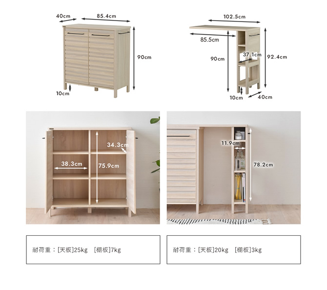 キッチンキャビネット・オプションテーブルサイズ