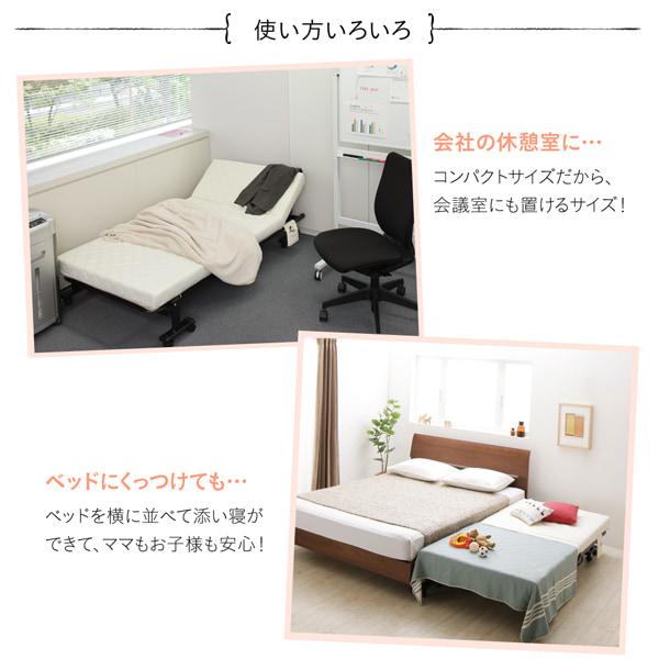会社の休憩室や横並びベッドにも