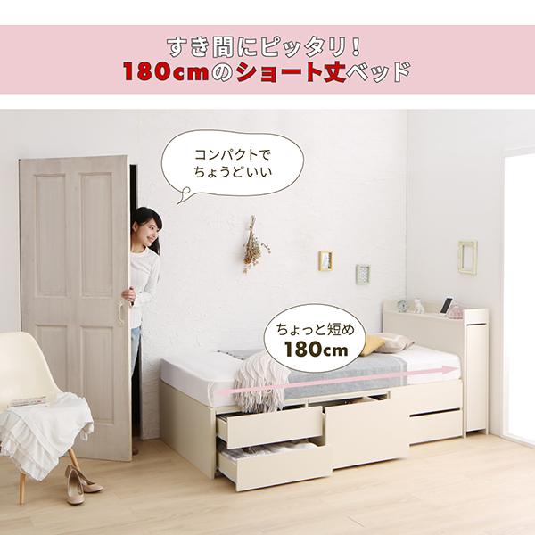 隙間にピッタリ!180cmのショート丈ベッド