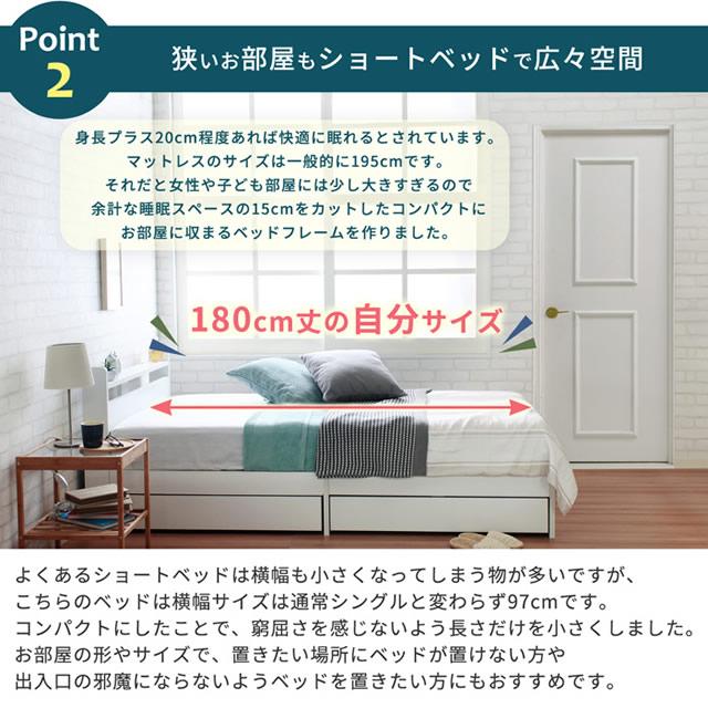 狭いお部屋でもショート丈で広々空間