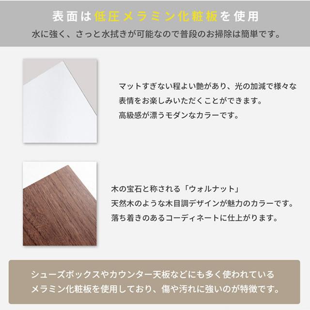 表面は低圧メラミン化粧板を使用