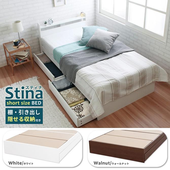 棚付きショート丈収納ベッド 【Stina】スティナ