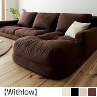 フロアカウチソファー 【Withlow】ウィズロー