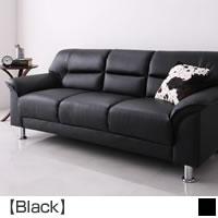 シンプルモダンソファー 【BLACK】ブラック 3P