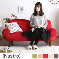日本製 14段階リクライニングソファー 【Nastro】 ナストロ 2P
