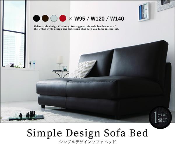 シンプルデザインソファベッド