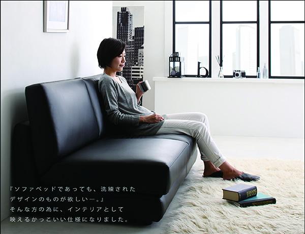 ソファベッドであっても、洗練されたデザインのものが欲しい・・・