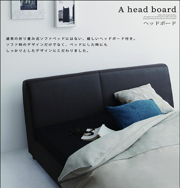 通常の折り畳み式ソファベッドにはない、嬉しいヘッドボード付き。
