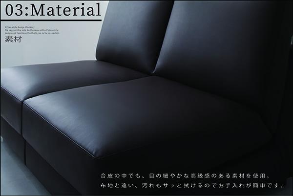 合皮の中でも、目の細やかな高級感のある素材を採用。
