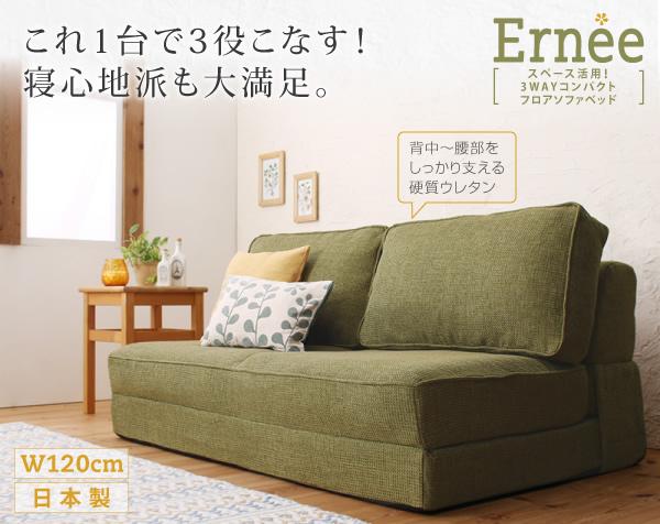 ソファーベッド 【Ernee】エルネ