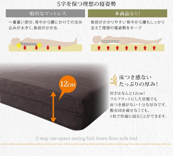床つき感ないたっぷりの厚み12cm!
