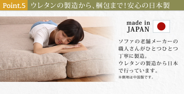 安心の日本メーカー製