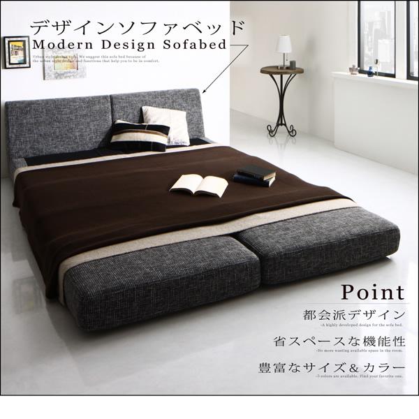 デザインソファベッドのポイント