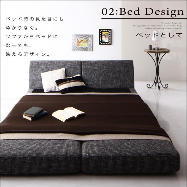 ベッドになっても映えるデザイン