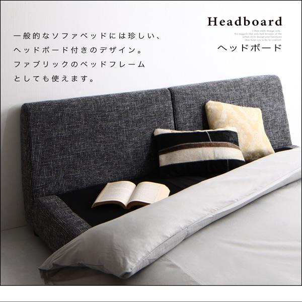 ソファベッドには珍しいヘッドボード付デザイン