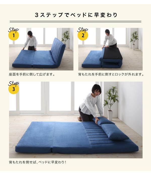 3ステップでベッドに早変わり