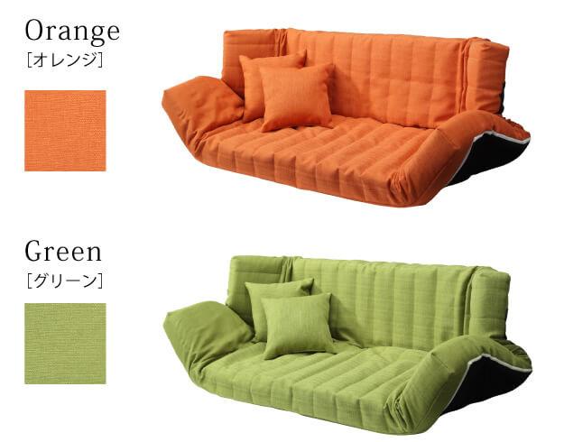 オレンジ・グリーン