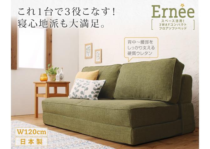 スペース活用3WAYコンパクトフロアソファーベッド 【Ernee】エルネ