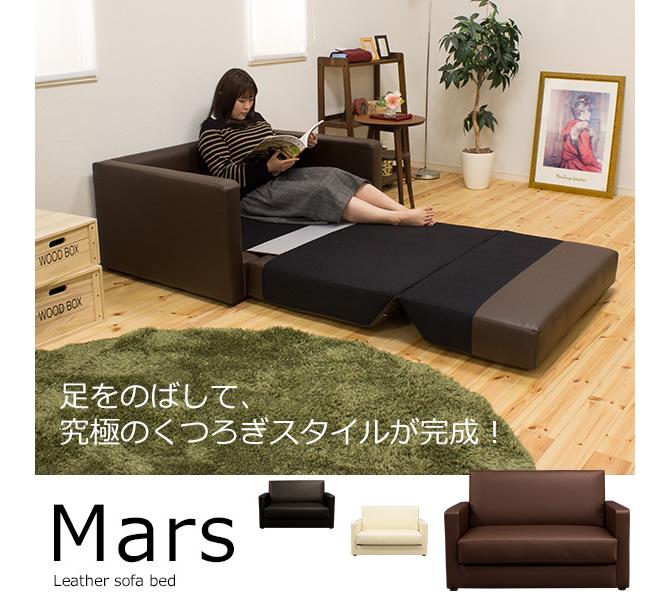 折りたたみ式ソファーベッド 【Mars】マーズ
