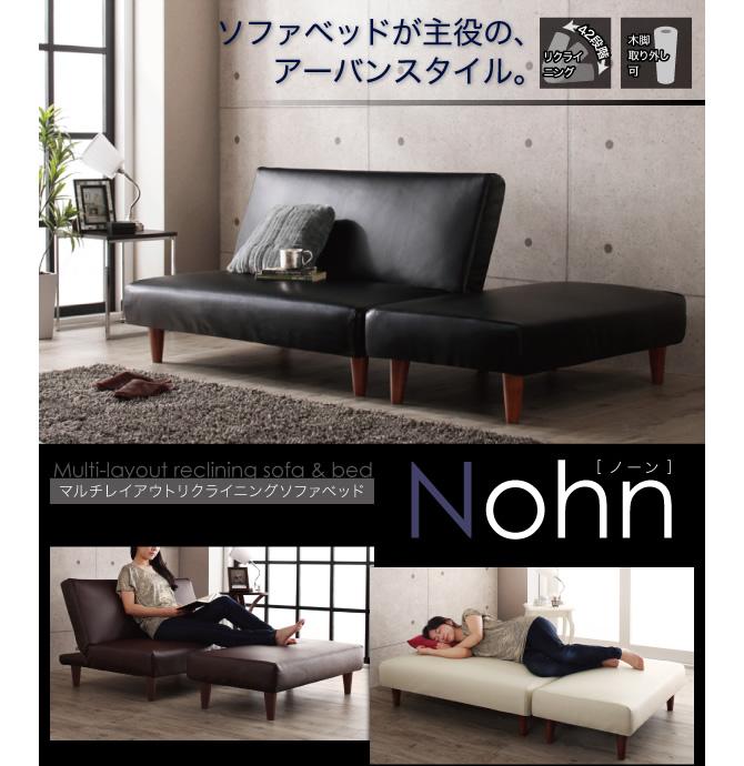 マルチレイアウトリクライニングソファーベッド 【Nohn】ノーン