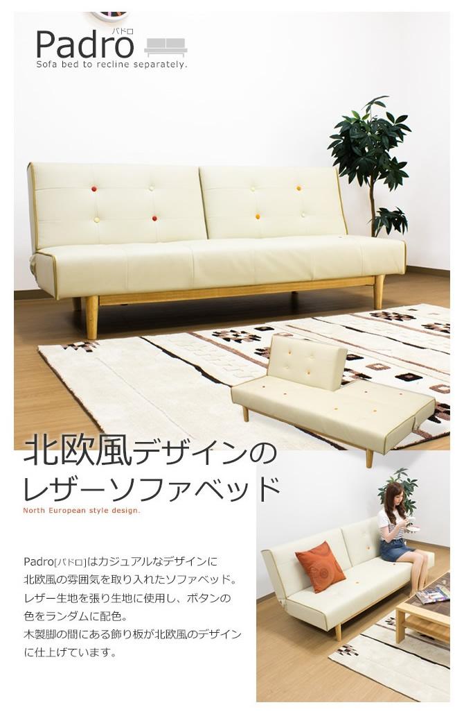 北欧風デザインのレザーソファーベッド 【Padro】パドロ