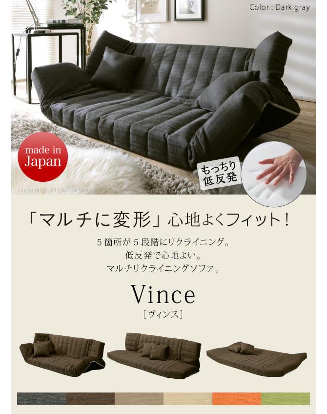 低反発マルチリクライニングソファー 【Vince】ヴィンス