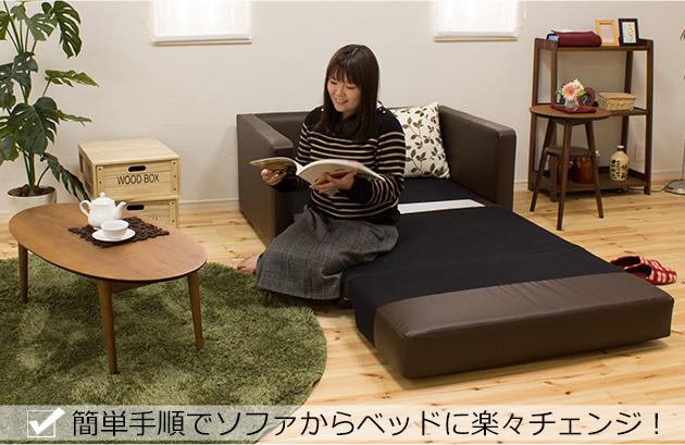 簡単手順でソファからベッドへ楽々チェンジ