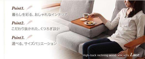 ハイバックリクライニング木肘シリーズ 【Luce】ルーチェ