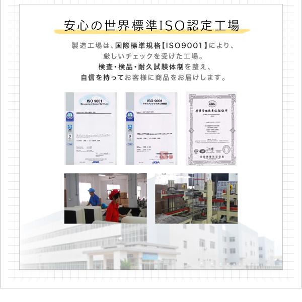 安心の世界標準ISO認定工場