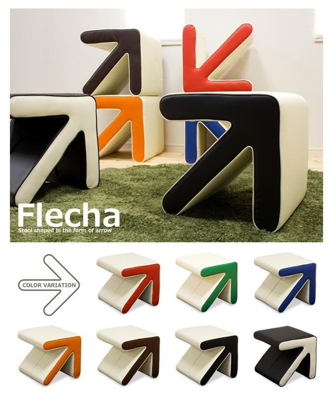 矢印型デザインスツール 【Flecha】フレッチャ