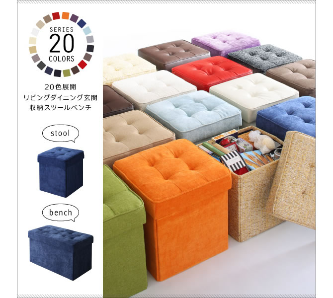 20色展開 収納スツールベンチ 【HACORO】ハコロ
