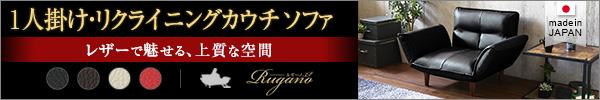 日本製!5段階リクライニングレザーソファー 【Rugano】ルガーノ 1人掛け