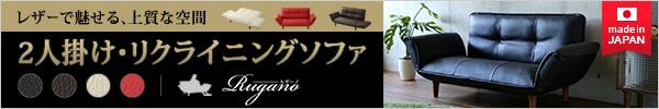 日本製!5段階リクライニングレザーソファー 【Rugano】ルガーノ 2人掛け