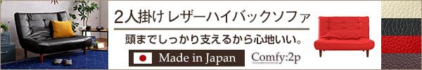 日本製!3段階リクライニングハイバックレザーソファー 【Comfy】コンフィ 2人掛け