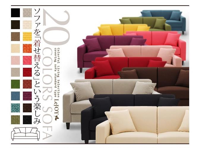 20色から選べる!カバーリングソファーシリーズ【LeJOY】リジョイ スタンダード