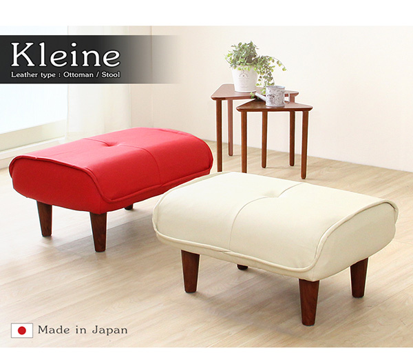 オットマン 【Kleine】クレーナ