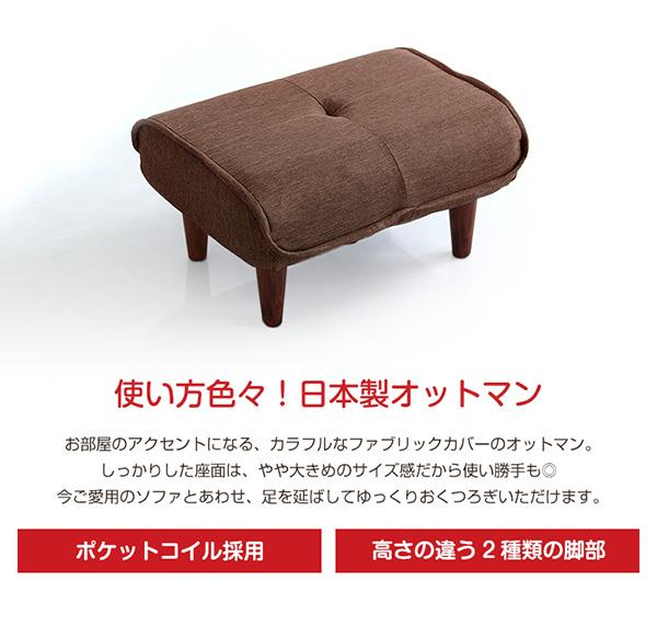 使い方色々!日本製オットマン