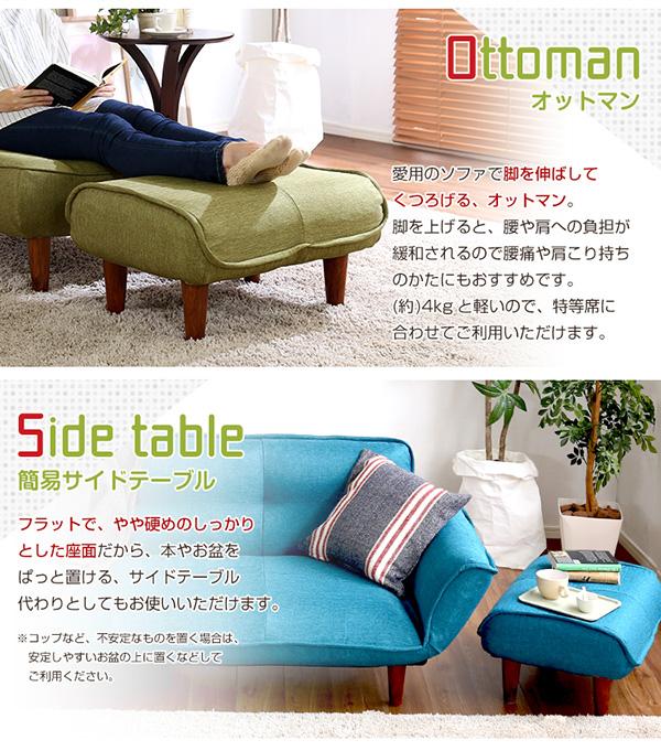 足を伸ばしたり、簡易サイドテーブルとしても