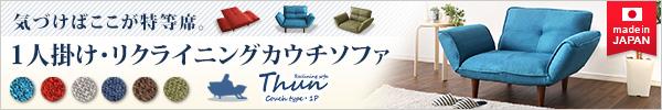日本製!5段階リクライニングソファー 【Thun】トゥーン 1人掛け