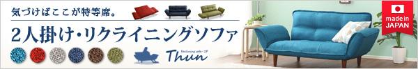 日本製!5段階リクライニングソファー 【Thun】トゥーン 2人掛け