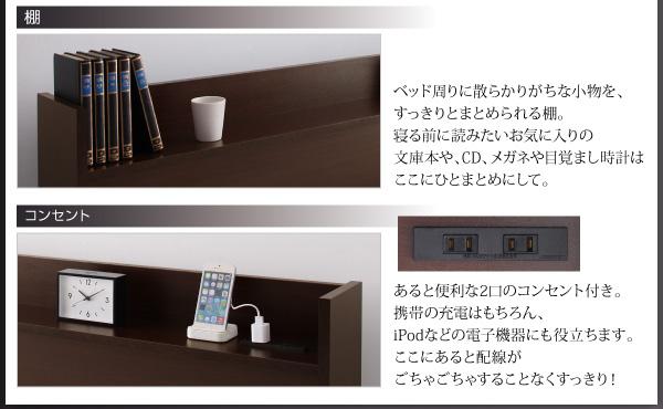 ベッド周りに散らかりがちな小物を、すっきりとまとめられる棚・あると便利なコンセント付き。