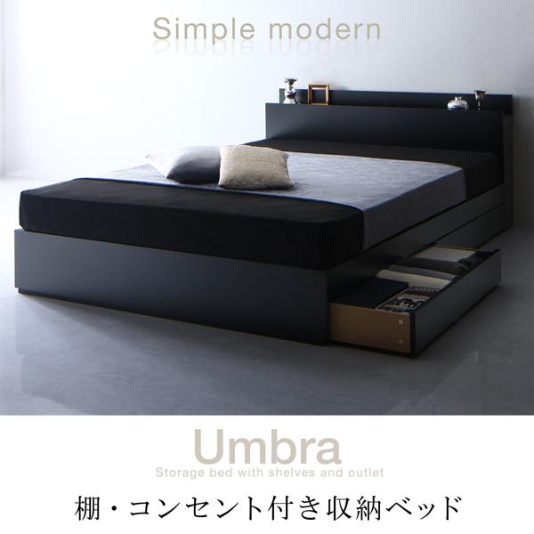 棚・コンセント付き収納ベッド【Umbra】アンブラ