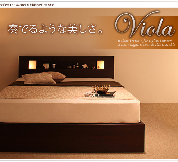 ライト・コンセント付収納ベッド 【Viola】ヴィオラ