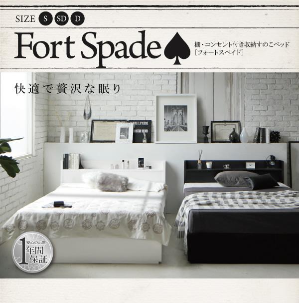 収納すのこベッド 【Fort spade】フォートスペイド