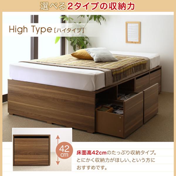 ハイタイプ・床面高42cmのたっぷり収納タイプ。