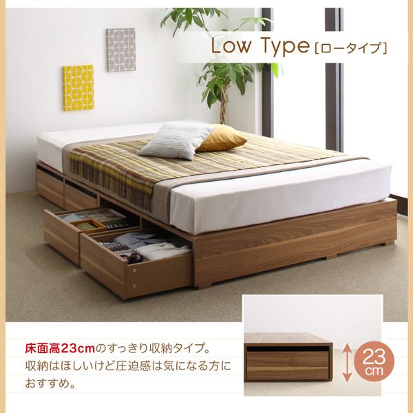ロータイプ・床面高23cmのすっきり収納タイプ